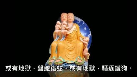 地藏菩薩本願经(佛光山僧众 唱诵)