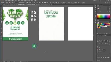 平面设计 {除甲醛海报设计} 广告设计教程 PS教程AI教程CDR教程李林俊老师