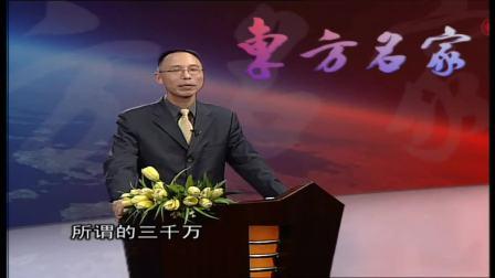 傅连康《企业管理培训系列解析》完整课