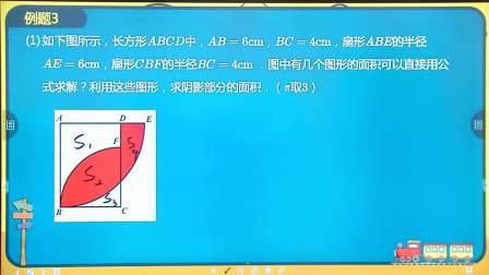 秋季班小学六年级数学培训班(勤思)-覃业坤-第7讲