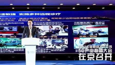 移动5G产业联盟大会在京召开,安翰科技成为5G产业联盟新成员