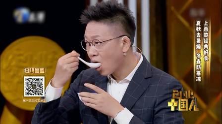 创业中国人 20191025