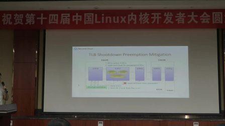 China Linux Kernel 2019 10月20日上午211会场