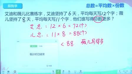 第7讲 秋季班小学三年级数学培训班(启航双师)-章颖