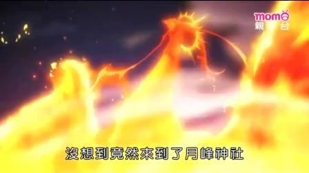 【MOMO亲子台】库洛魔法使-透明牌篇17 下集预告【台配国语】