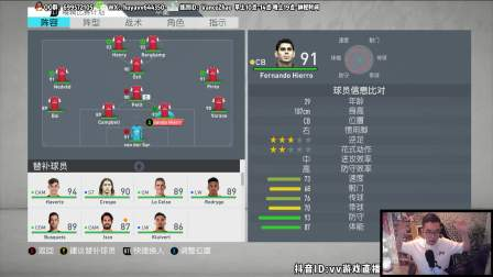 【vv游戏直播】FIFA20 希洪竞技传奇经理模式 第二十三期