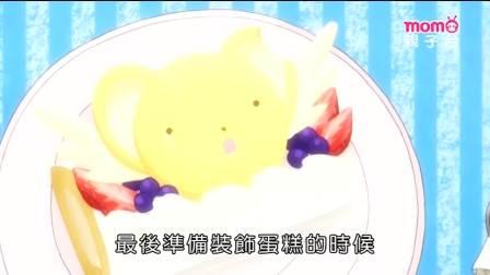 【MOMO亲子台】库洛魔法使-透明牌篇16 下集预告【台配国语】