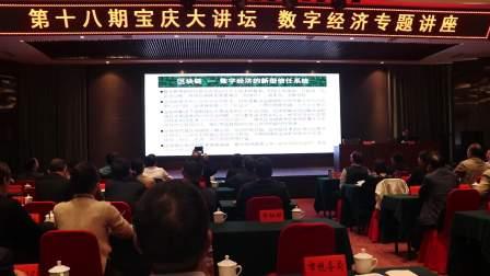 第十八期宝庆讲堂 数字经济专题讲座