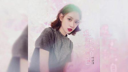 叶炫清 -《遇见更幸福的自己》(电视剧《彩虹的重力》插曲)