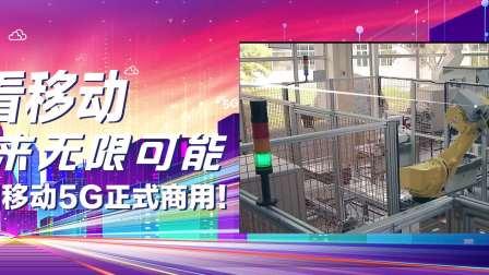 中国移动5G商用15S广告(全省通用横版)