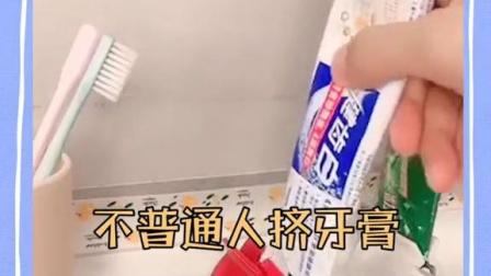 #牙膏 对于牙膏,我就是要用到最后一滴,才能彰显我节约的优良品质