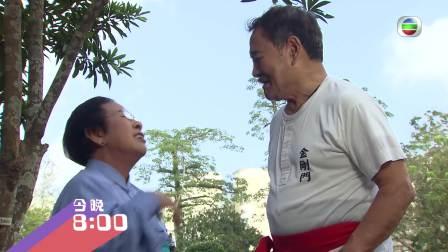 TVB 【愛.回家之開心速遞】第702集預告 樹根同陳師奶絕交?!