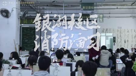 孪生画室11.5银湖消防演习