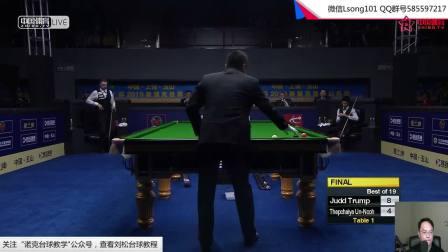刘崧解说-19世界公开赛决赛 特鲁姆普VS塔猜亚(下)