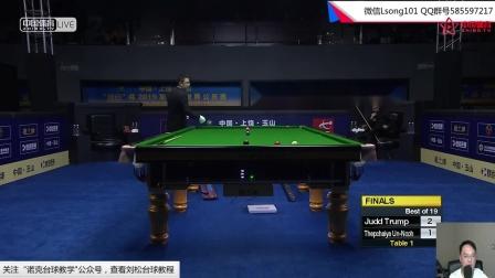 刘崧解说-19世界公开赛决赛 特鲁姆普VS塔猜亚(上)