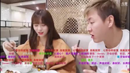 跟婷婷恰饭_20191105(1)