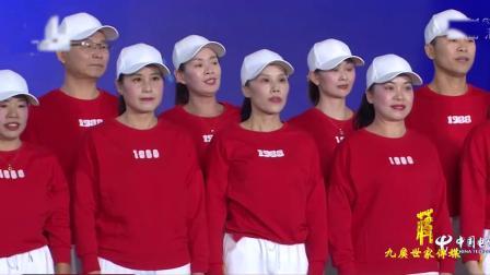 湖南IPTV2019广场舞大赛冠军 永州市祁阳县曳步舞团_中国红