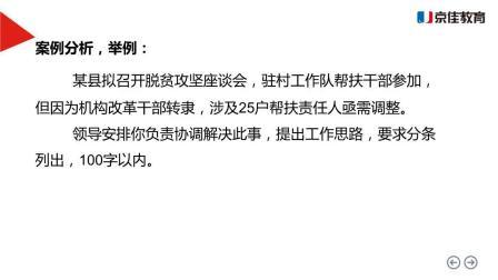 2019年河南省直机关公开遴选公务员—案例分析题备考技巧