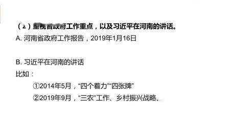2019年河南省直机关公开遴选公务员—如何备考