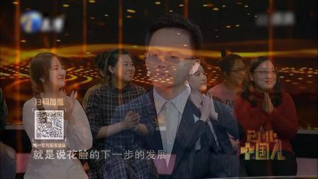 创业中国人 20191101
