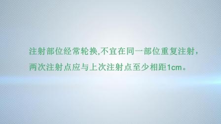 阜宁县人民医院胰岛素笔注射示范操作