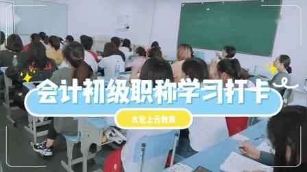 太仓企业会计做账培训班 上元教育会计培训中心