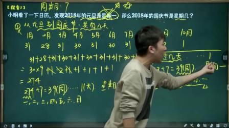 秋季班小学五年级数学培训班敏学-刘明036753-星期六-08-30-00-11-00-00-第8讲-