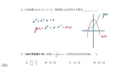 深圳学而思高一数学敏学班第九讲零点问题