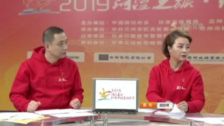 2019 河湟之旅·红古半程马拉松赛