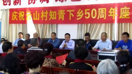 庆祝云山村知青下乡50周年纪念活动