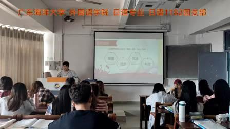 """广东海洋大学外国语学院日语1182团支部活力在基层""""青春心向党·建功新时代"""""""