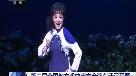 新闻直播间 2019 第二届全国地方戏曲南方会演在武汉开幕