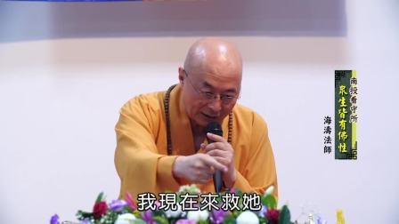 C235 海涛法师-南投看守所-众生皆有佛性