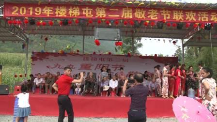 忻城县大塘楼梯屯2019重阳节晚会二