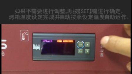 长实电烤箱 风炉烤箱 CS100-02 03电子式风炉使用教程