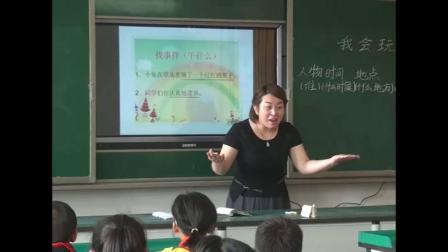 部编西南师大小学语文二年级上册《我会玩》获奖优质课教学视频,河南省邓州市