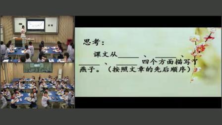 部编人教版小学语文三年级下册《燕子》获奖优质课教学视频,安徽省淮北市