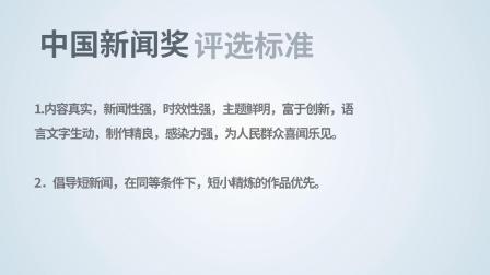 【ppt课件动画制作】中国新闻奖的评判标准是什么?