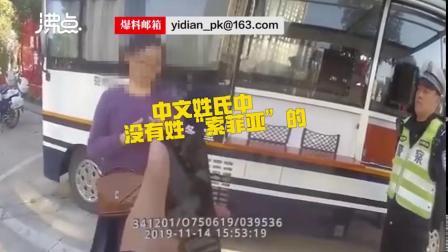 """面对交警检查阜阳""""戏精""""女子飙英语 via@沸点视频"""