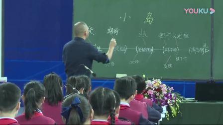 第15课《小岛》特级教师黄吉鸿_部编版五年级上册2019年千课万人
