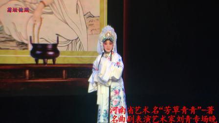 """河南省艺术名""""芳草青青""""——著名曲剧表演艺术家刘青专场晚"""