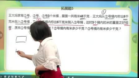 秋季班小学二年级数学培训班勤思双师-李一丁-星期六-第11讲
