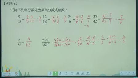 学而思秋季班小学五年级数学培训班(校优双师)-徐兴晨-第9讲