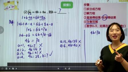 荥阳  秋季班小学五年级数学培训班(勤思双师)-郭怡君-第9讲