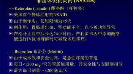 第240讲:围术期的疼痛管理(王景平教授)