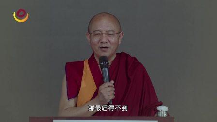 索达吉堪布《慈心仁术-话善别》(北京星期八文化中心演讲与问答)