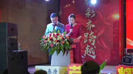泰康人寿云浮中支十五周年庆  暨2019年金泰杯表彰大会