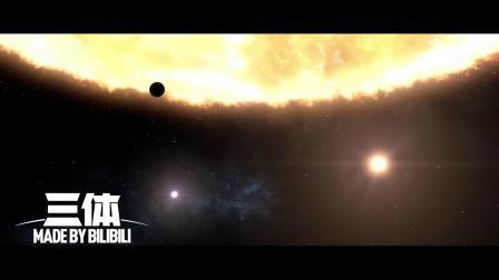 【3DM游戏网】《三体》动画