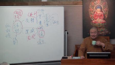 中道佛學會 攝大乘論 第一百零五講 (2019-11-15)