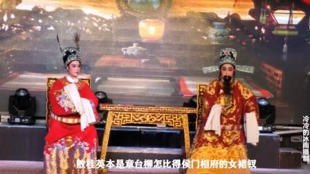 越剧《情探》完整唱词版 陈静依陈亚芬 杭州钱江小百花越剧团